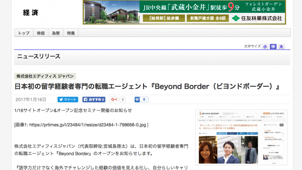 読売オンラインBeyond Bordere掲載ページ