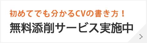 無料レジュメ・CV添削サービス
