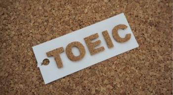 転職で申告できるTOEICスコアは何年前のものまで?昔のスコアでもよい?